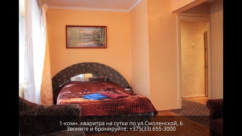 Снять квартиру в Витебске посуточно - 1к по ул.Смоленской 6 | www.NaSutki-Vitebsk.by