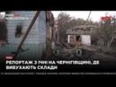 Спецпроект корреспондента NEWSONE о ситуации после взрывов в Черниговской области 14 10 18