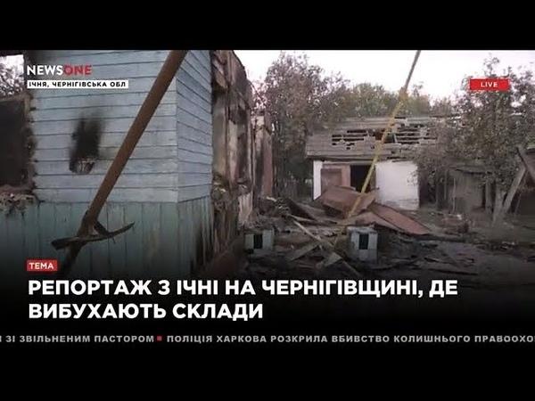 Спецпроект корреспондента NEWSONE о ситуации после взрывов в Черниговской области 14.10.18