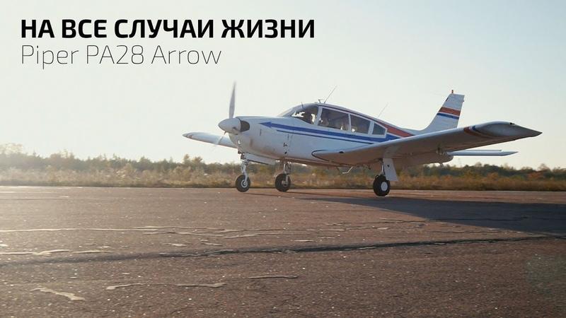 Самолёт на все случаи жизни - Piper PA28 Arrow