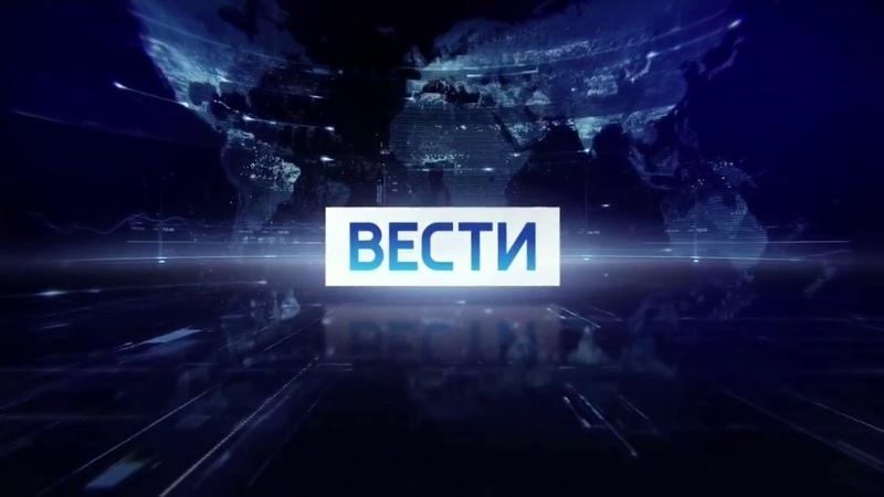 Заставка программы Вести в 14:00, 17:00 (Россия 1, 04.09.2017 - н.в.) / Vesti intro 2017