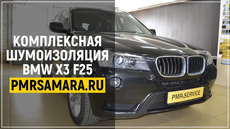 Комплексная шумоизоляция BMW X3 F25 l PMR Service