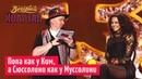 Сочная Горлодралка Настя Каменских на Сербском Телевидении Вечерний Квартал 25 05 2019