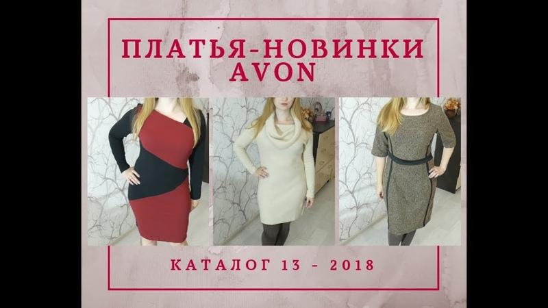 НОВИНКИ КАТАЛОГА 13 Avon Часть 1 ПЛАТЬЯ