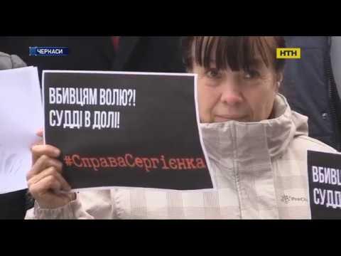 Не відпускати вбивць журналіста у Черкасах пройшов мітинг під Будинком Правосуддя