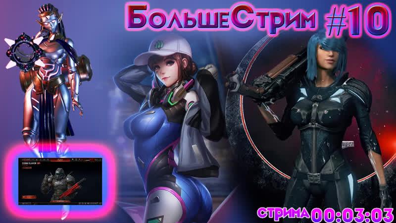 БольшеСтрим 10 [ Quake Champions,Paladins,Overwatch ] (В друзья только с подпиской)