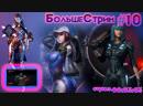 БольшеСтрим 10 Quake Champions Paladins Overwatch В друзья только с подпиской