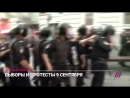 Избивают всех подряд митинг 9 сентября в Москве полиция разогнала дубинками ВИДЕО - Новости - TOPNewsRU 1