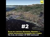 10 интересных фактов о Монако