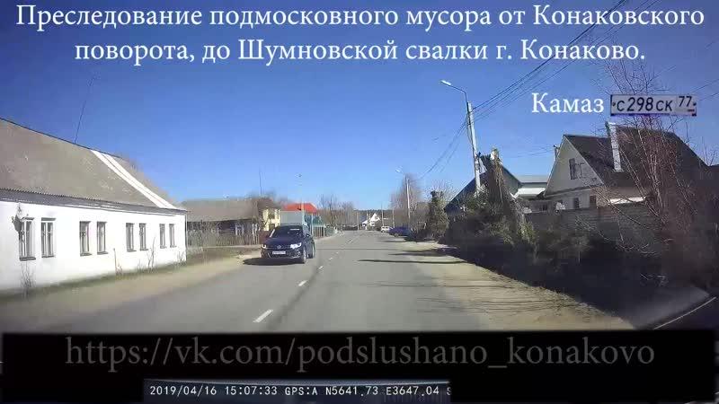 Мусоровоз с московскими номерами едет на конаковскую свалку