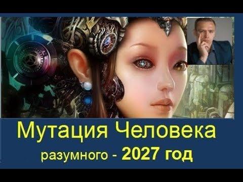Про рейвов... аутизм.. будущее.. 2027 год.. дизайн человека 2.0 - Викрам