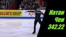 Натан Чен. Nathan Chen. FS 2019 U S Figure Skating Championships