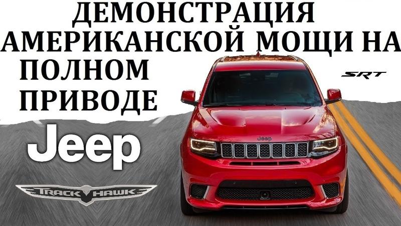 Jeep Grand Cherokee НЕМЕЦКИХ КРОССОВЕРОВ
