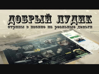 Станислав Добролюбов - live via Restream.io