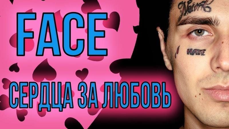 FACE и Big Baby Tape на Сердца за любовь
