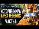 [Titanfall 2] Купер Стал Пилотом - Часть 1 - История Мира Apex Legends