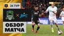 Чемпионат России 2018/2019, 24 тур. Краснодар - Зенит 2:3 (1:1)