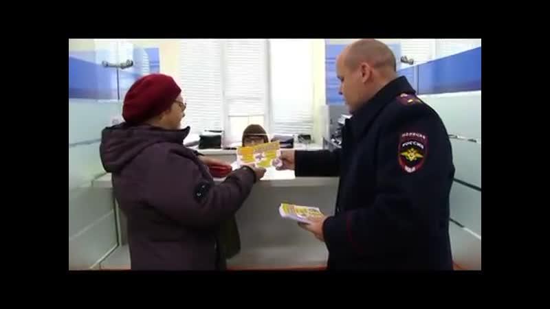 Сотрудники полиции Бугуруслана предупреждают Не попадайтесь на уловки мошенников