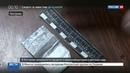 Новости на Россия 24 • ЧП в Костроме в детском саду обнаружили нарколабораторию