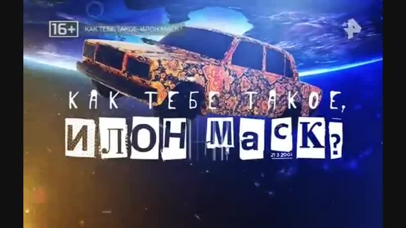 Как тебе такое Илон Маск 19 10 2018