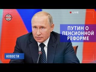 Путин о пенсионной реформе. ГЛАВНЫЕ ТЕЗИСЫ