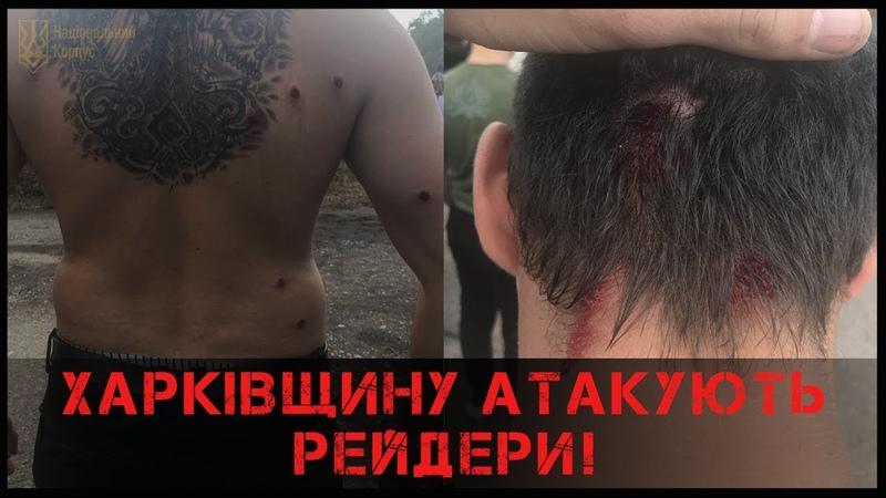 Під Харковом рейдери відкрили стрілянину по людях, поранені представники Нацкорпусу!