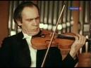 Скрипка Леонида Когана/ Leonid Kogan's violin