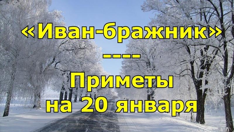 Приметы и поговорки на 20 января. Народный праздник «Иван-бражник». Именины.