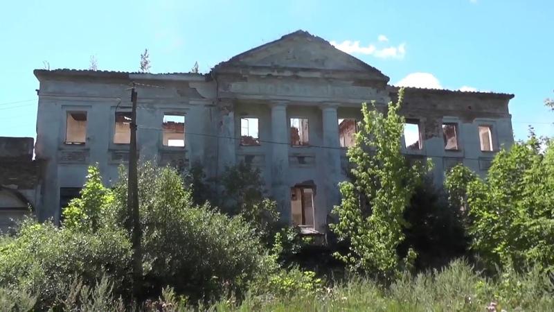 Гибнущая усадьба Голицыных-Прозоровских.Зубрилово