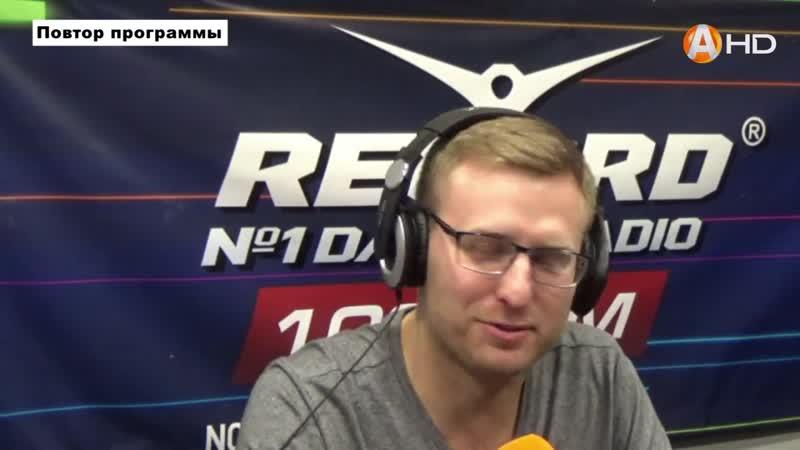 ОТКРЫТАЯ СТУДИЯ «Арктик-ТВ» и радио «RECORD»