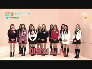181117 LOONA&fromis_9 – Idol Room Preview