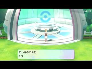 Alolah, Legendary в Pokemon Let's Go Pikachu and Eevee