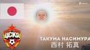 Психоделический японский видеоролик с презентацией форварда ЦСКА Такумы Нисимуры