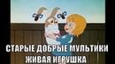Живая игрушка Советские, старые, добрые мультики