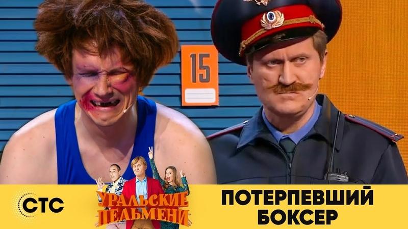 Потерпевший боксер | Уральские пельмени 2018