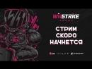 Live from Winstrike Arena - meow, смурфим лапками с чатом