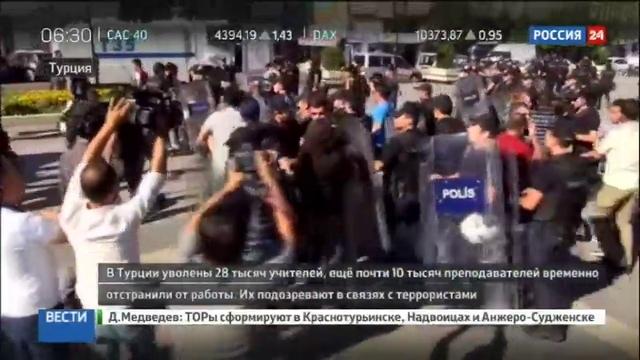 Новости на Россия 24 • В Турции из-за подозрений в терроризме уволены 28 тысяч учителей