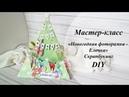 Мастер-класс Новогодняя фоторамка - Елочка | Скрапбукинг | DIY Christmas photo frame