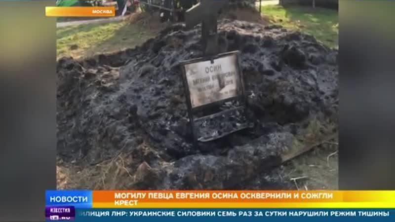 Администрация кладбища изложила свою версию пожара на могиле Осина.