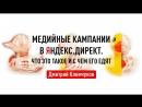 Медийные кампании в Яндекс.Директ. Что это такое и с чем его едят. Дмитрий Климчуков