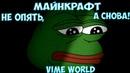 НЕ ОПЯТЬ А СНОВА VIME WORLD