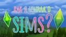 КАК Я УЗНАЛА О SIMS? \/ AVI GOLD