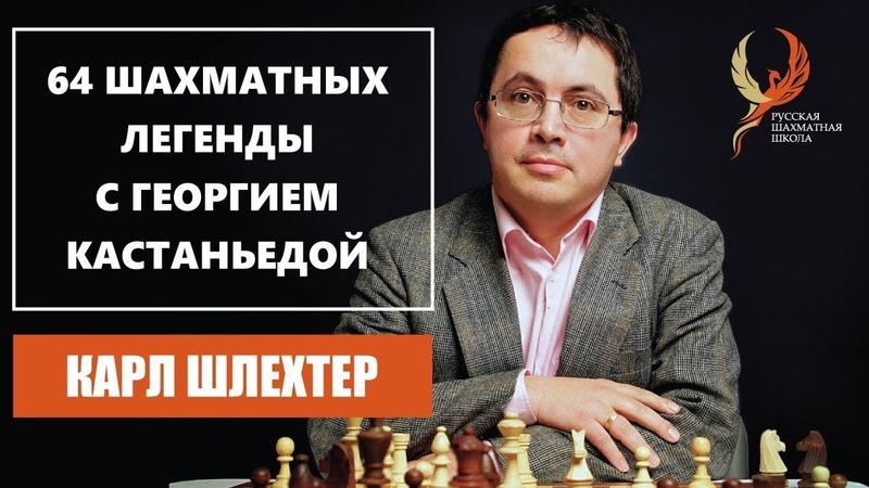 Карл Шлехтер. 64 шахматных легенды с Георгием Кастаньедой. 0