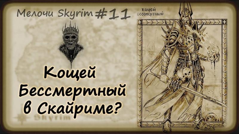 Мелочи Skyrim 11. То, что вы не замечали близ Картвастена.
