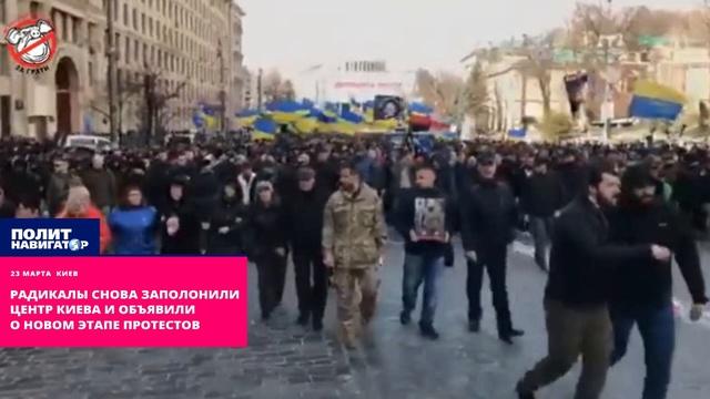 Радикалы снова заполонили центр Киева и объявили о новом этапе протестов