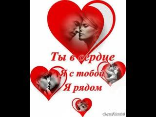 ★╬ ♚ 💕💕💞 I LOVE YOU Я ТАЮ 💕💕💕♚ ╬★