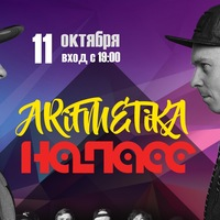 11.10.18   ARiFMETiKA / НАПАСС   МОСКВА