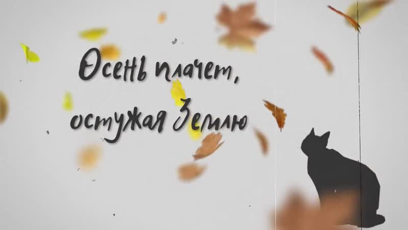 Валерий_Сюткин_-_Осень_-_кошка_в_рыжих_сапогах__Lyric_Video_