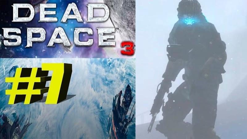 ►Dead Space 3►Прохождение►Глава № 5►'' Ожидаемые Задержки ''.
