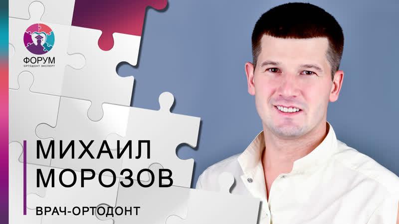 Михаил Морозов О чем мой семинар Открытый прикус и прямая дуга что можно сделать без хирурга